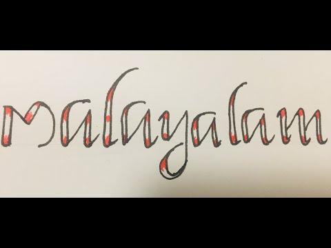 Download Video Calligraphy I Modern Hand Writing I Simple method I Mother Tiger I
