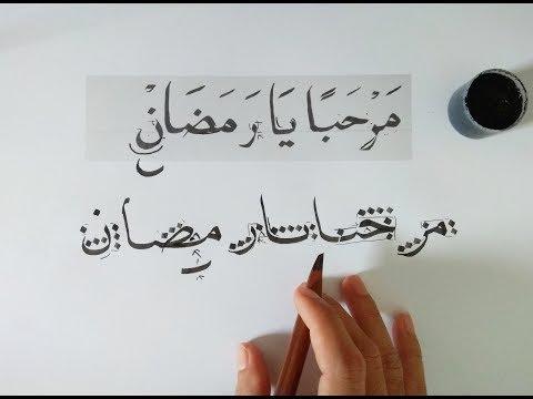 Download Video KELAS KOREKSIAN |  Menulis Kaligrafi Marhaban Ya Ramadhan Khat Naskhi Untuk Pemula