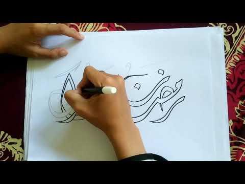 Download Video MENULIS KALIGRAFI RAMADHAN MUBARAK