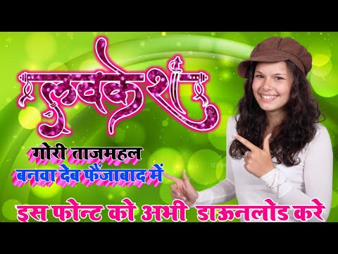 Download Video NewHindi3dFont||AMS Gandharav Fonts बांसुरीवाला फॉन्ट ll Ams Fonts Calligraphy llAms Gandharav Fonts