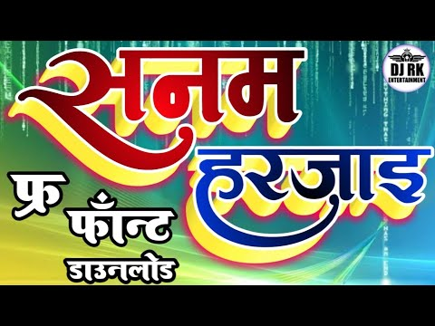 Download Video #Raj090 new fonts stylish dizanar tutorial video font calligraphy fonts