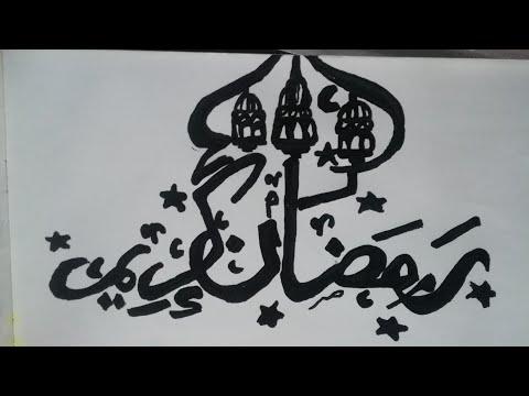 Download Video Ramadan kareem calligraphy writing with acrylic colour ❤️😍happy ramsan to al❤️😍