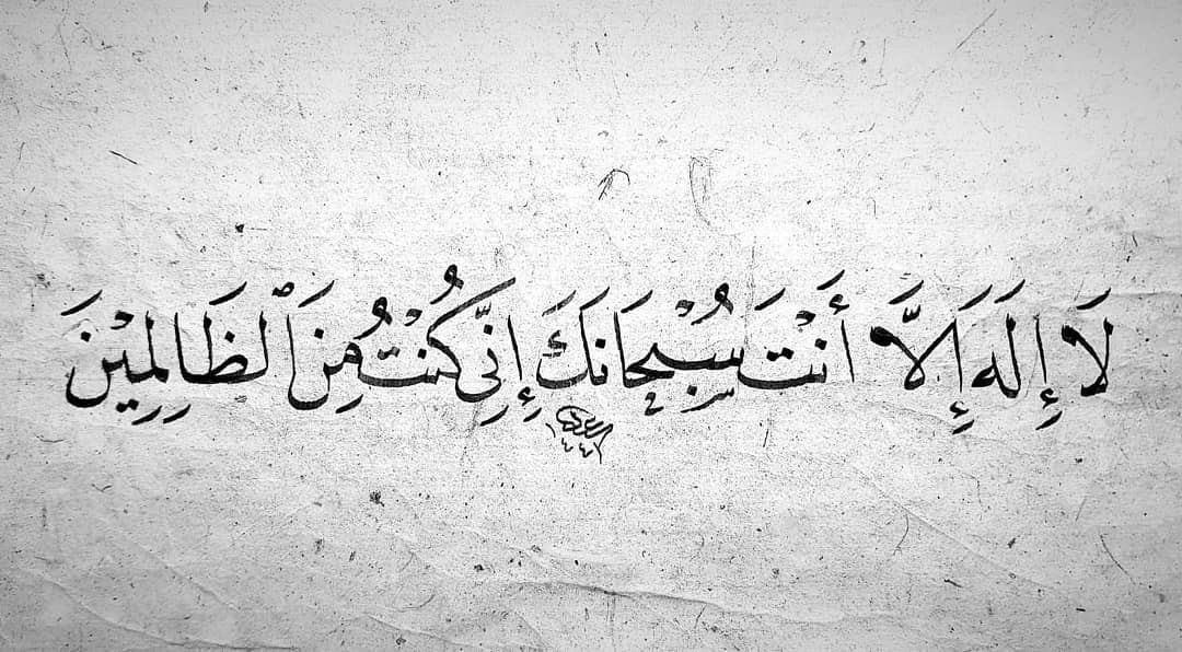 Download karya Kaligrafi Naskhi الخطاط @s3d.calligraphy . . . . . . . . . . . . . . . . . #خط #خط_النسخ #خطاطين_…-naskhcalligraphy