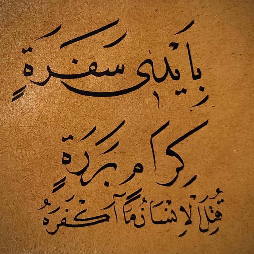 Download karya Kaligrafi Naskhi الخطاط @saman.kaka . . . . . . . . . . . . #خط #خط_النسخ #خطاطين_الإنستقرام #خطا…-naskhcalligraphy