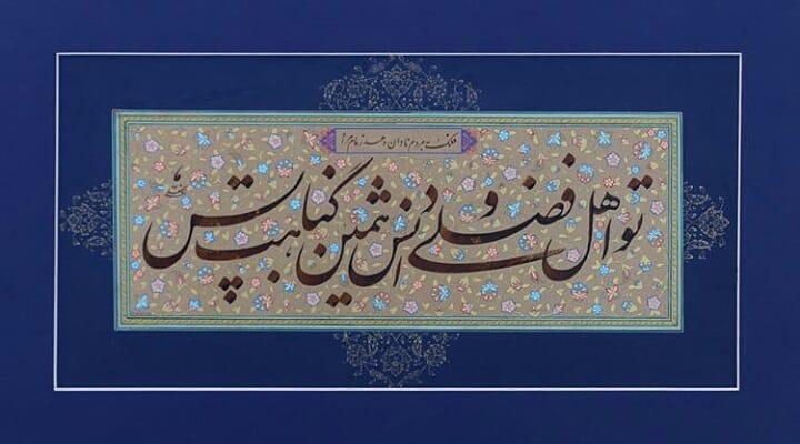 Farisi/Nasta'liq khatestan  ** تو اهل فضلی و دانش همین گناهت بس #خطستان  @khatestan #خط_خودکاری#خط_خودکاری_… 75