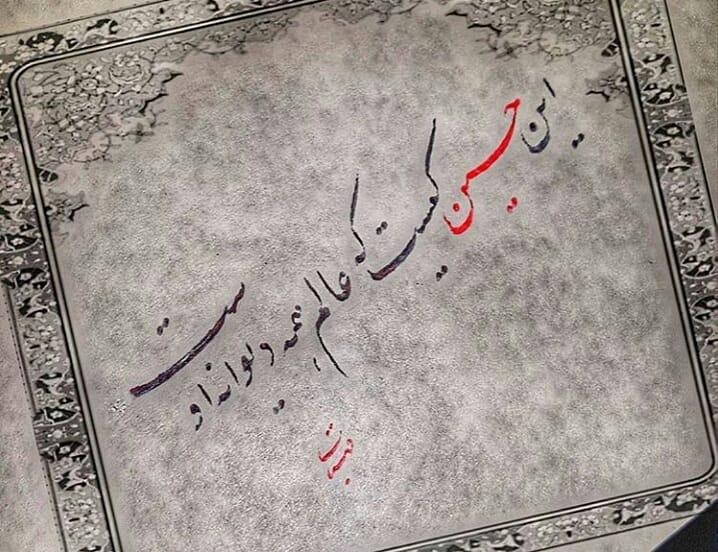 Farisi/Nasta'liq khatestan  ** #خطستان  #محرم  @khatestan #خط_خودکاری#خط_خودکاری_نوین#خطاطی_باخودکار#خوشنوی… 116