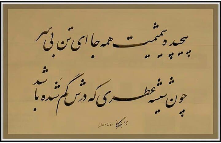 Farisi/Nasta'liq khatestan  ** #خطستان  #محرم  @khatestan #خط_خودکاری#خط_خودکاری_نوین#خطاطی_باخودکار#خوشنوی… 141