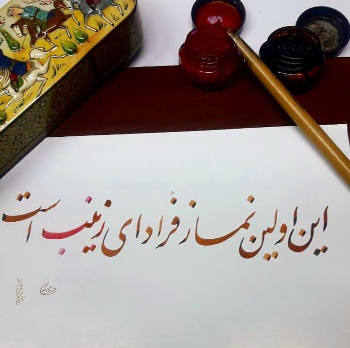 Farisi/Nasta'liq khatestan  ** #خطستان  #محرم  @khatestan #خط_خودکاری#خط_خودکاری_نوین#خطاطی_باخودکار#خوشنوی… 263