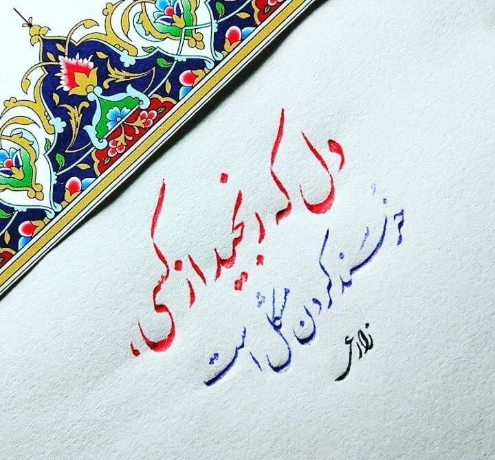 Farisi/Nasta'liq khatestan  ** #خطستان  @khatestan #خط_خودکاری#خط_خودکاری_نوین#خطاطی_باخودکار#خوشنویسی_باخو… 172