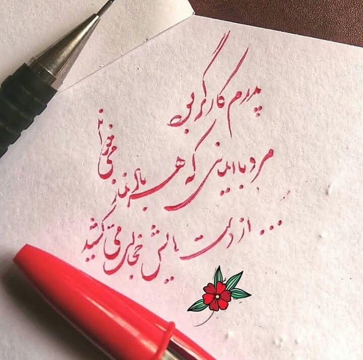 Farisi/Nasta'liq khatestan  ** #خطستان  @khatestan #خط_خودکاری#خط_خودکاری_نوین#خطاطی_باخودکار#خوشنویسی_باخو… 182