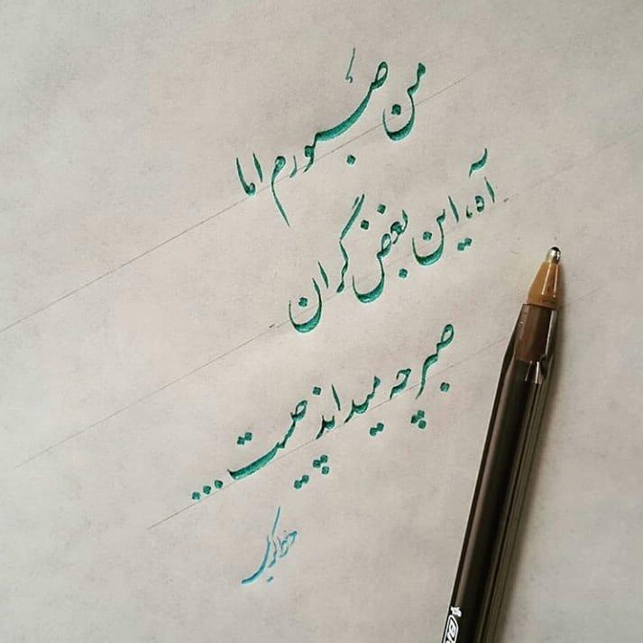 Farisi/Nasta'liq khatestan  ** #خطستان  @khatestan #خط_خودکاری#خط_خودکاری_نوین#خطاطی_باخودکار#خوشنویسی_باخو… 77