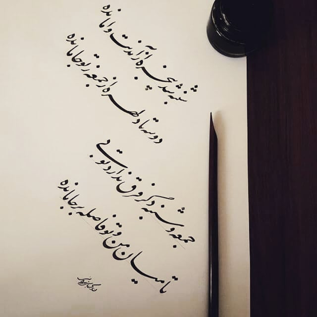 Farisi/Nasta'liq khatestan  ** شنبه شد پنجره از آمدنت وامانده … . #خطستان  #محرم  @khatestan #خط_خودکاری#… 160