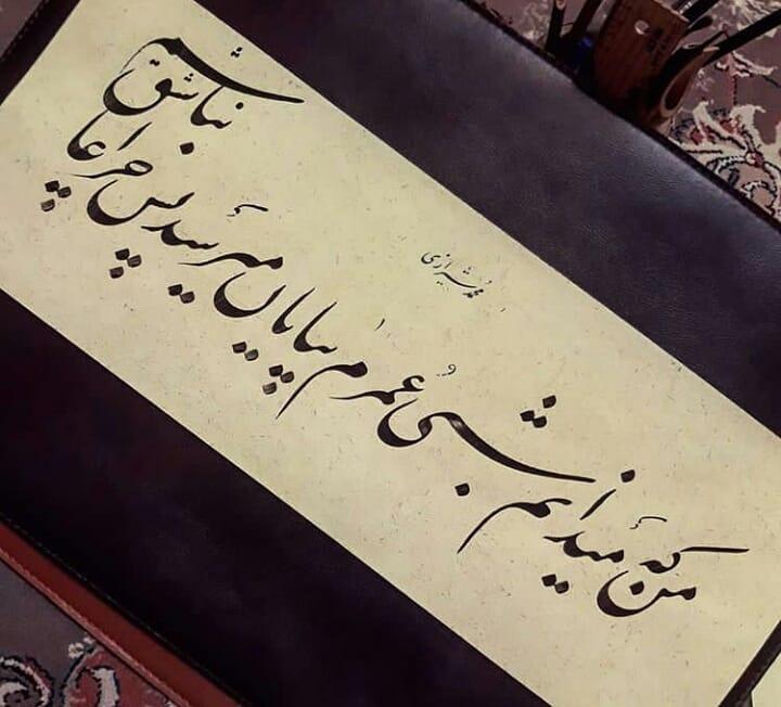 Farisi/Nasta'liq khatestan  ** من که میدانم شبی عمرم به پایان میرسد … پس چرا عاشق نباشم . #خطستان  @khate… 311