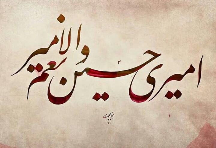 Farisi/Nasta'liq khatestan  ** کربلا اماده ای؟ فرزند زهرا میرسد، نور چشمان علی ، آرام دلها میرسد، میتوانی ب… 128