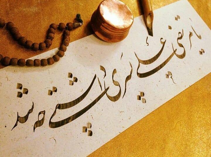 Farisi/Nasta'liq khatestan  ** یا مرتضی علی، پسری داشتی چه شد؟ #خطستان  #محرم  @khatestan #خط_خودکاری#خط_خو… 124
