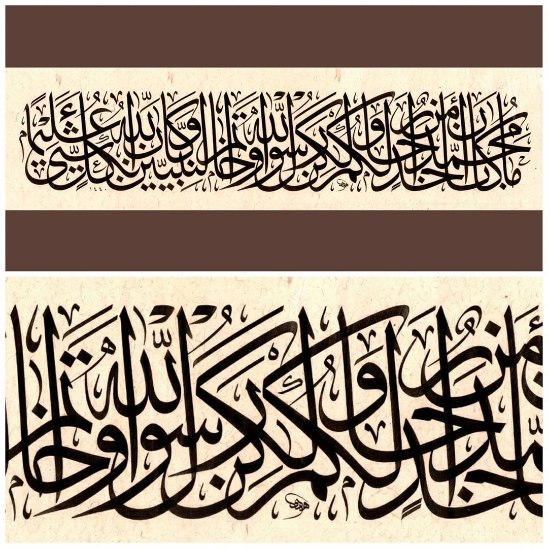 Karya Kaligrafi مَّا كَانَ مُحَمَّدٌ أَبَا أَحَدٍ مِّن رِّجَالِكُمْ وَلَٰكِن رَّسُولَ اللَّهِ وَ…- Huda Purnawadi –  karya kaligrafi kompetisi Waraq Muqohhar