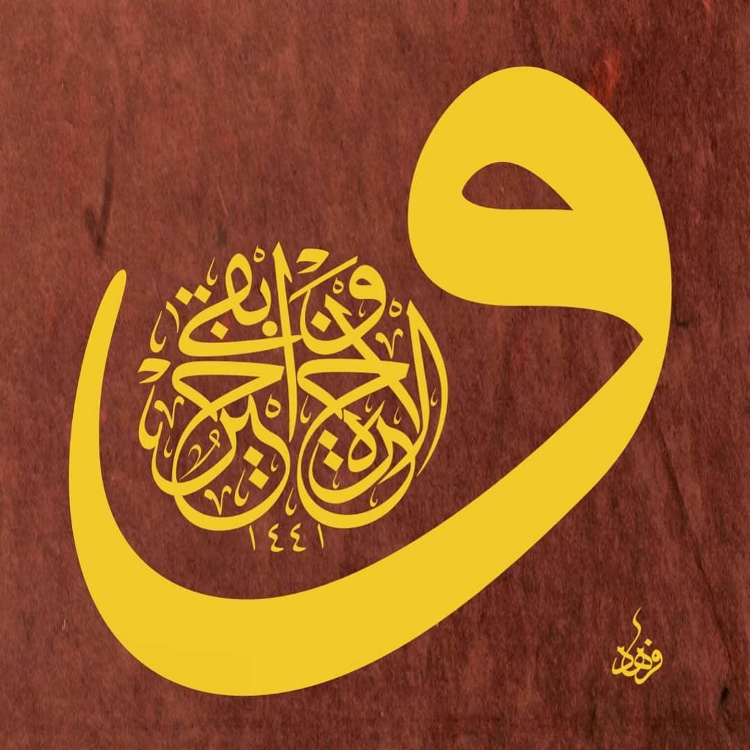 Karya Kaligrafi والاخرة خير وابقى Vel âhiratu hayrun ve ebkâ. Ahiret daha hayırlı ve daha bakiid…- Ferhat Kurlu