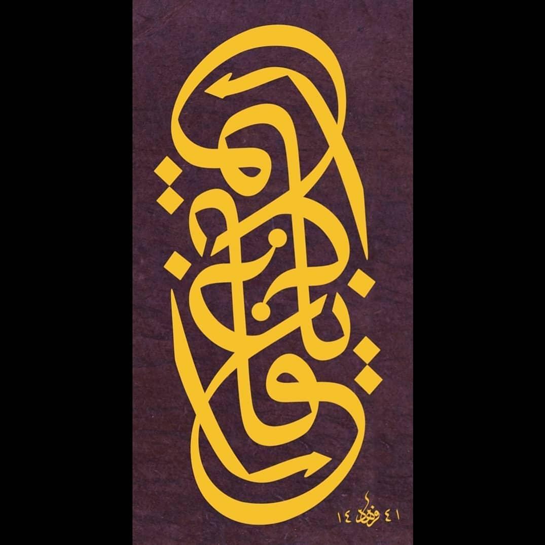 Karya Kaligrafi Bu bayram affımıza vesile olsun inşallah. Yâ Ğaffar. cc….- Ferhat Kurlu