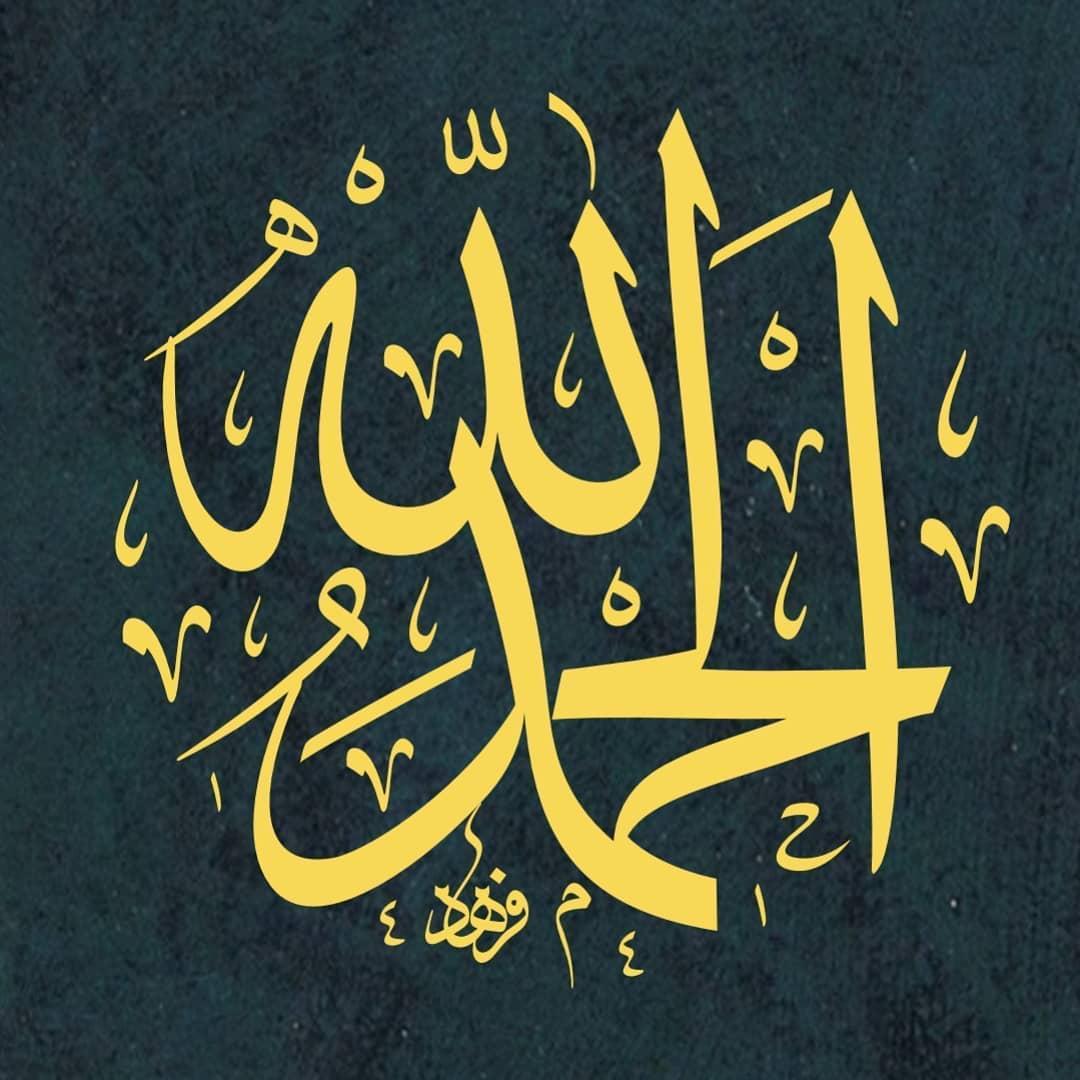 Karya Kaligrafi ELHAMDU LILLAH. Kavuşturana hamd eder Bayramınızı tebrik ederim. الحمدلله. عيد م…- Ferhat Kurlu