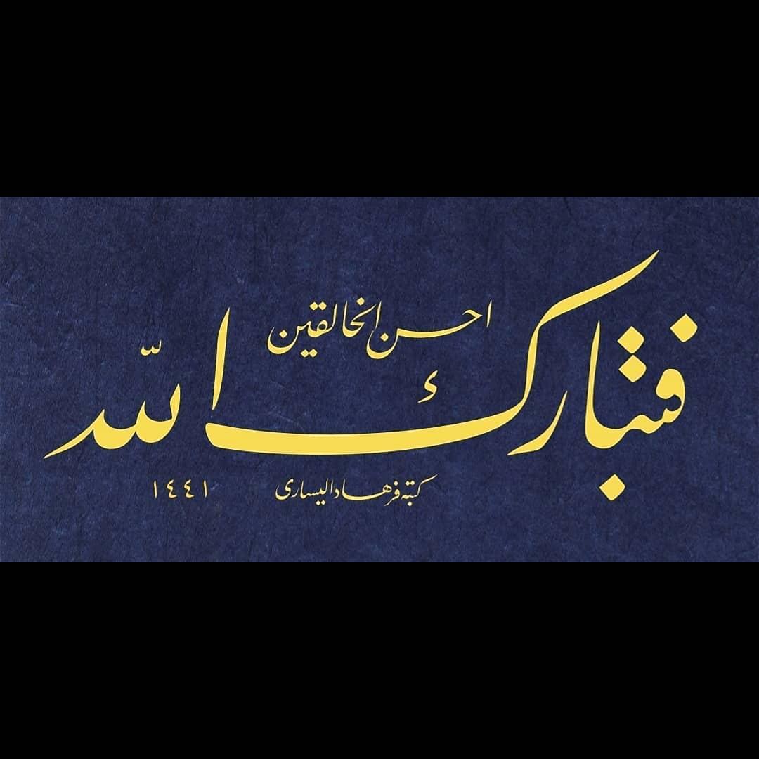 Karya Kaligrafi Fetebarakallahu ahsenül-hâlikıin. İşte her şeyi en güzel şekilde yaratan Allah'ı…- Ferhat Kurlu