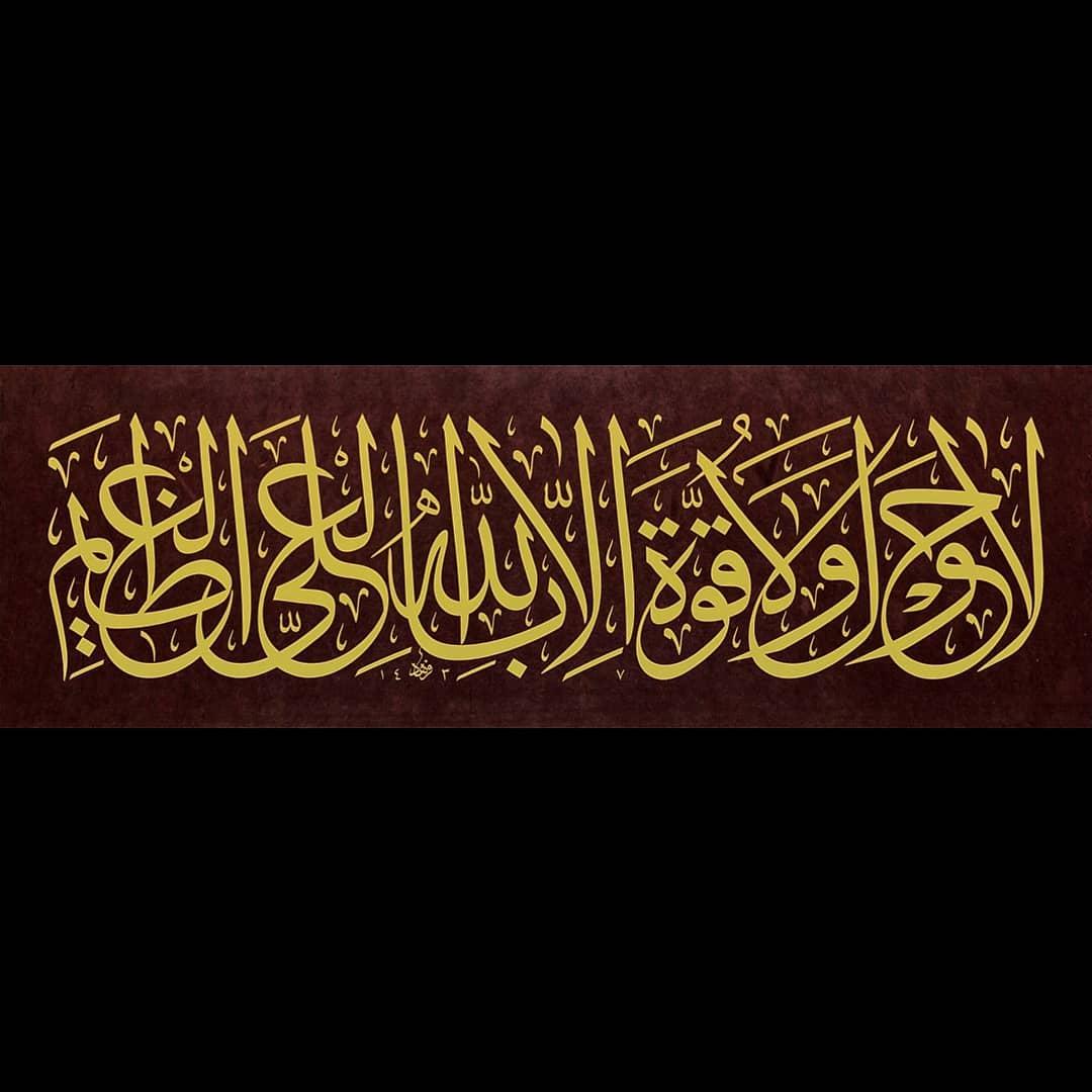 Karya Kaligrafi Lâ havle velâ  kuvvete illâ billâhil aliyyil aziim….- Ferhat Kurlu