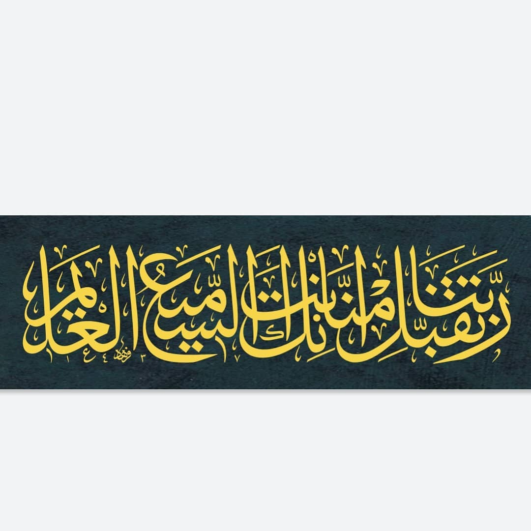 Karya Kaligrafi Rabbena tekabbel minna inneke entessemiul aliim. Rabbimiz bizden kabul eyle. İşi…- Ferhat Kurlu
