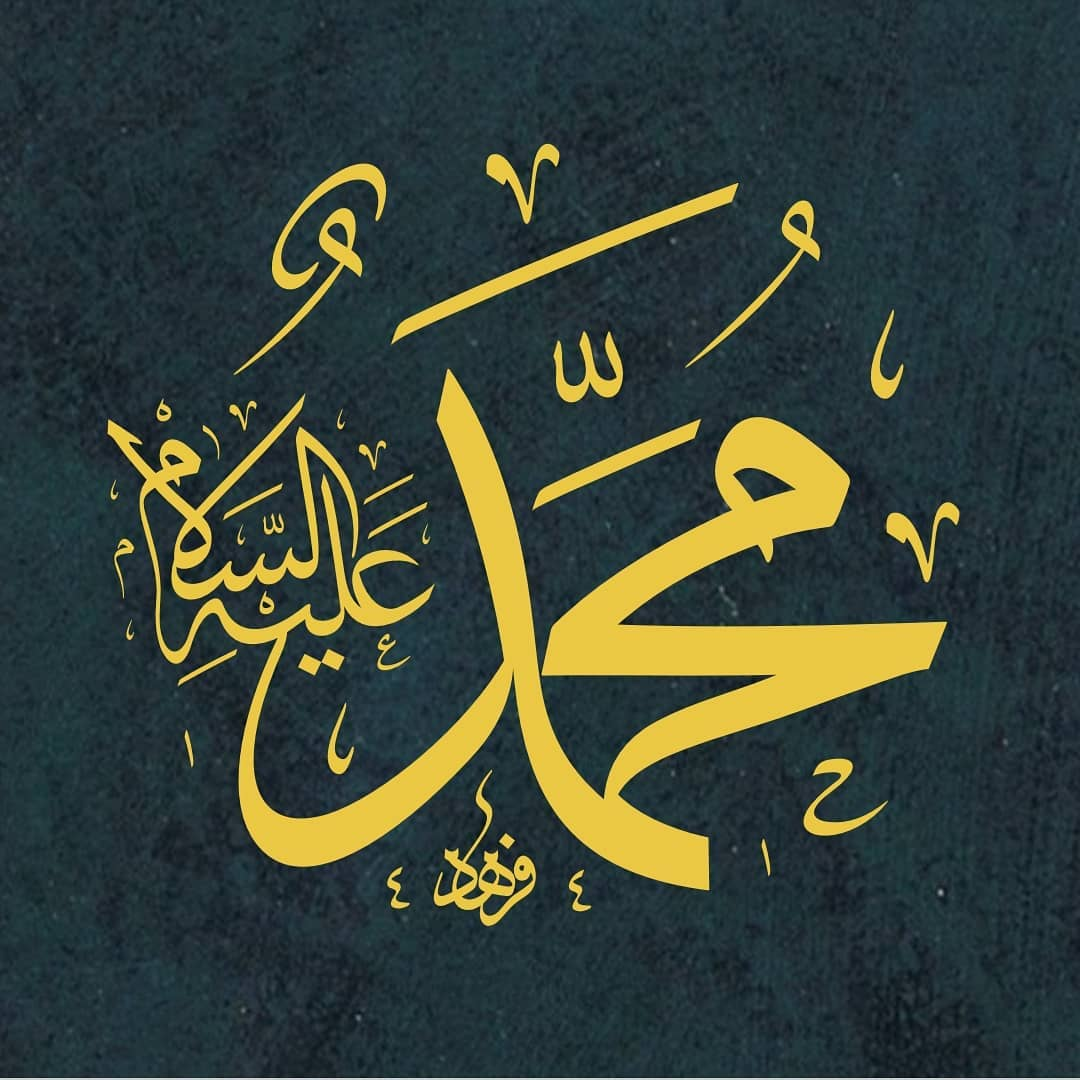 Karya Kaligrafi Sallallâhu taalâ aleyhi vesellem….- Ferhat Kurlu