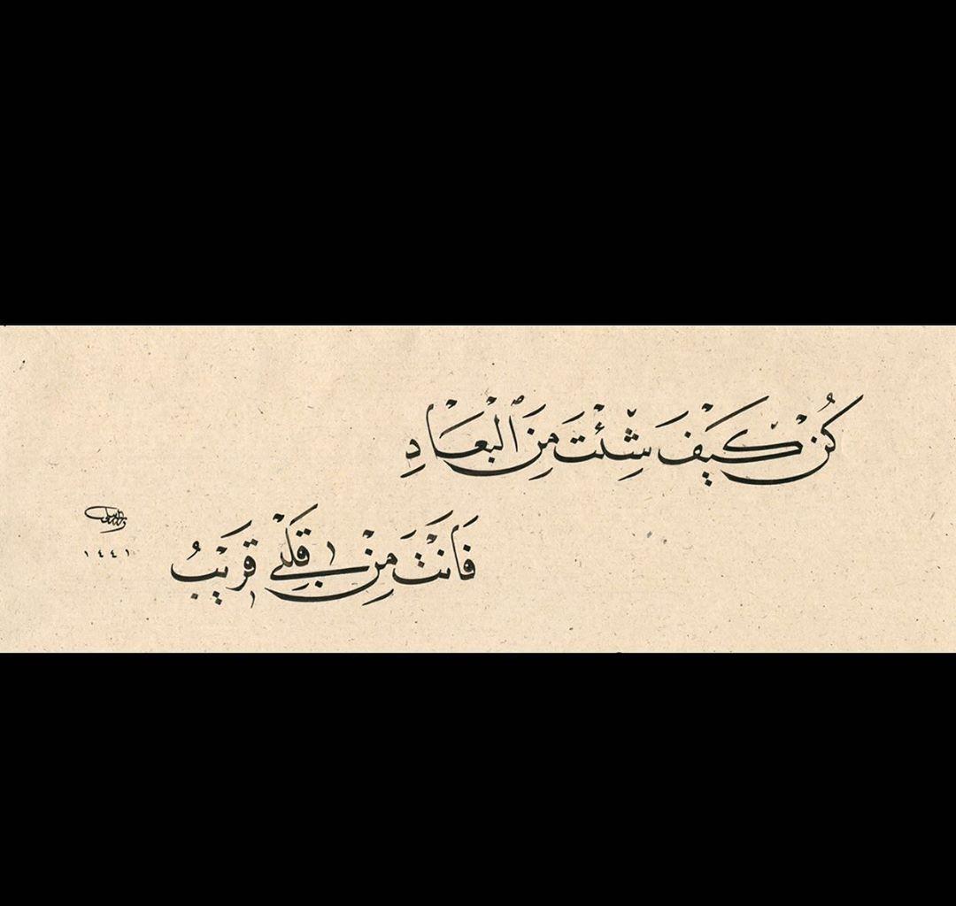 Professional Calligrapher Bijar Arbilly Calligraphy  #calligraphy #kunst #art #tehran #istanbul #arabic #london #dubai #kuwait #colou… 191