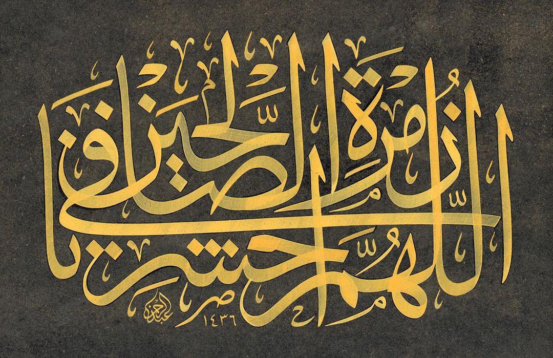 Work Calligraphy اللهم احشرنا في زمرة الصالحين  Allah'ım bizi salih kimselerle haşreyle. #kadirg…- Abdurrahman Depeler