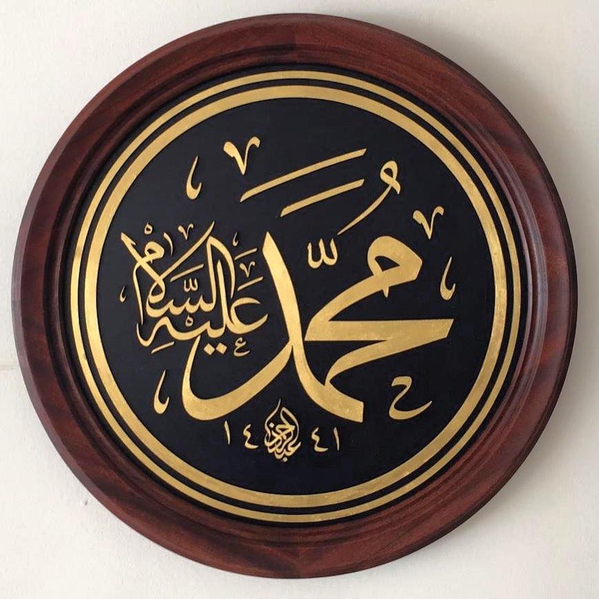 Work Calligraphy اللهم صل علي سيدنا محمد  Uygulama @pervazsanat…- Abdurrahman Depeler
