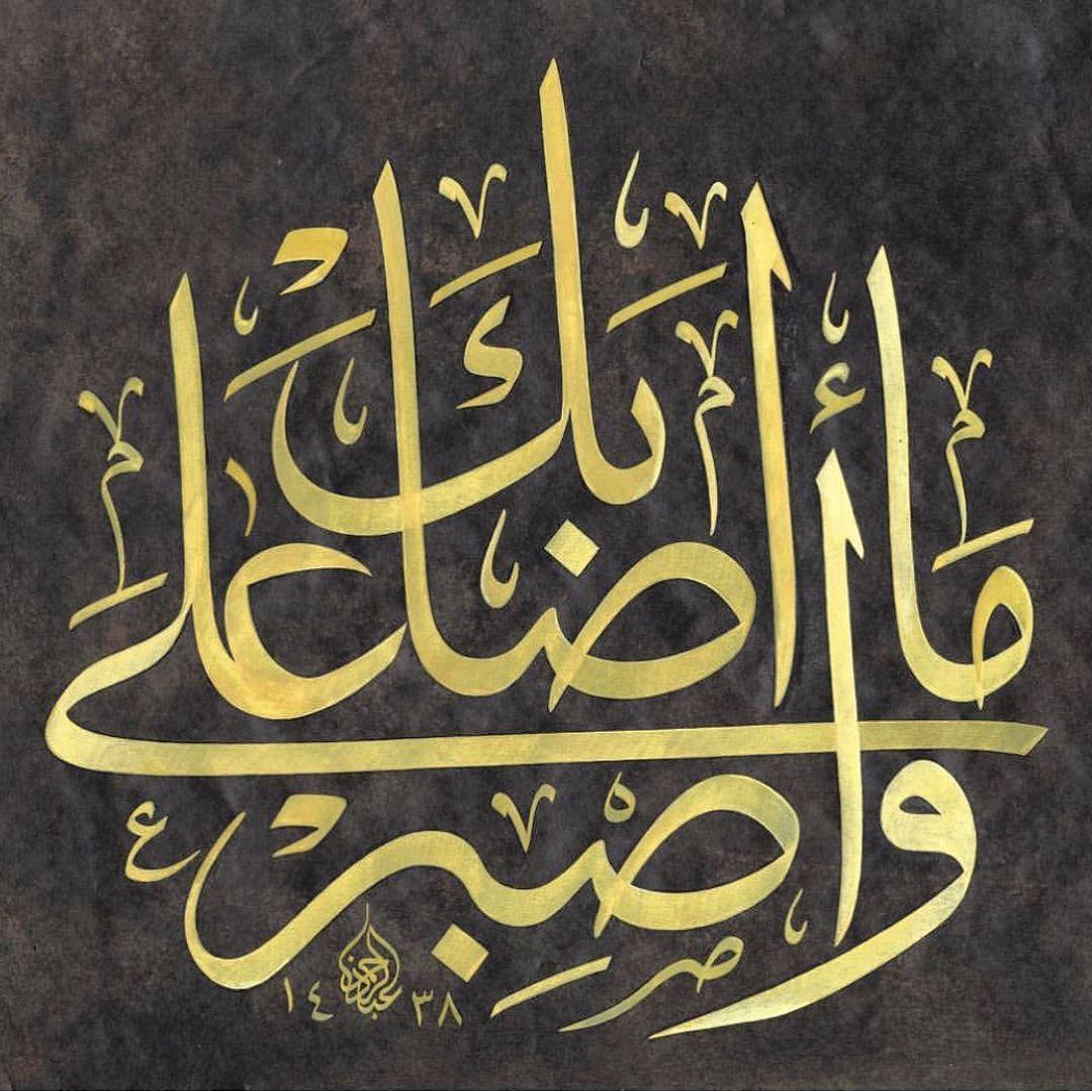 """Work Calligraphy وَاصْبِرْ عَلَى مَا أَصَابَكَ """"Başına gelen musibetlere karşı sabırlı ol"""" L…- Abdurrahman Depeler"""