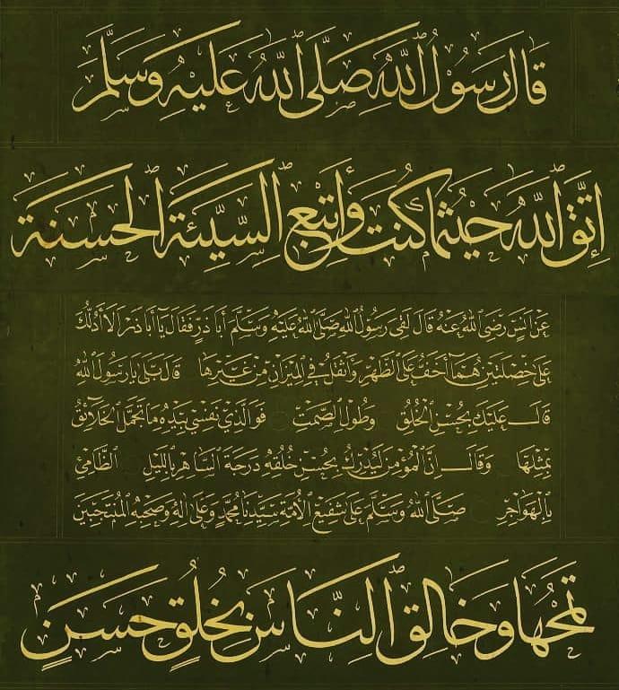 khat/hat/kat Tsulust/Thuluth Mothana Alobaydi … 353