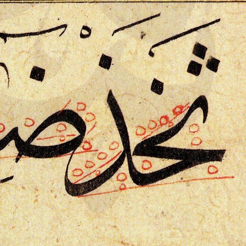 المعلم محمد شوقي…