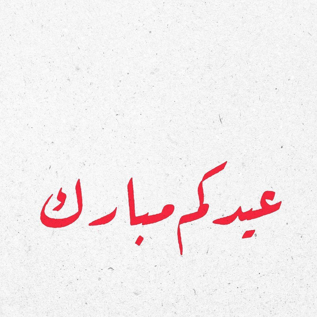 Donwload Photo #عيدكم_مبارك #arabiccalligraphy #islamiccalligraphy #tezhip #kaligrafi #islamica…- hattat_aa