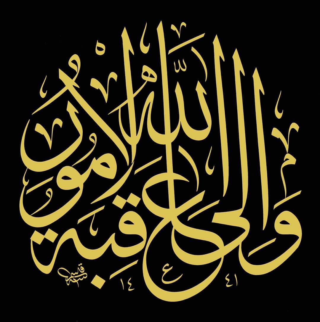 Hattat Kasım Kara قاسم قاره  والى أ لله عاقبة الامور… İşlerin sonu Allah'a varır…Lokman Suresi 22.ayetin … 267
