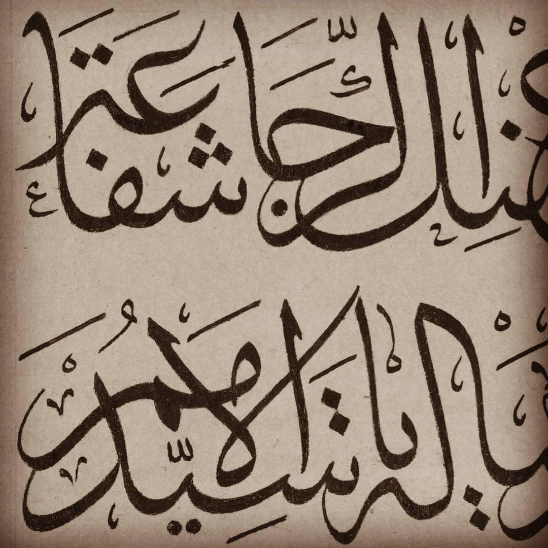 محمد أمين رحمه الله…