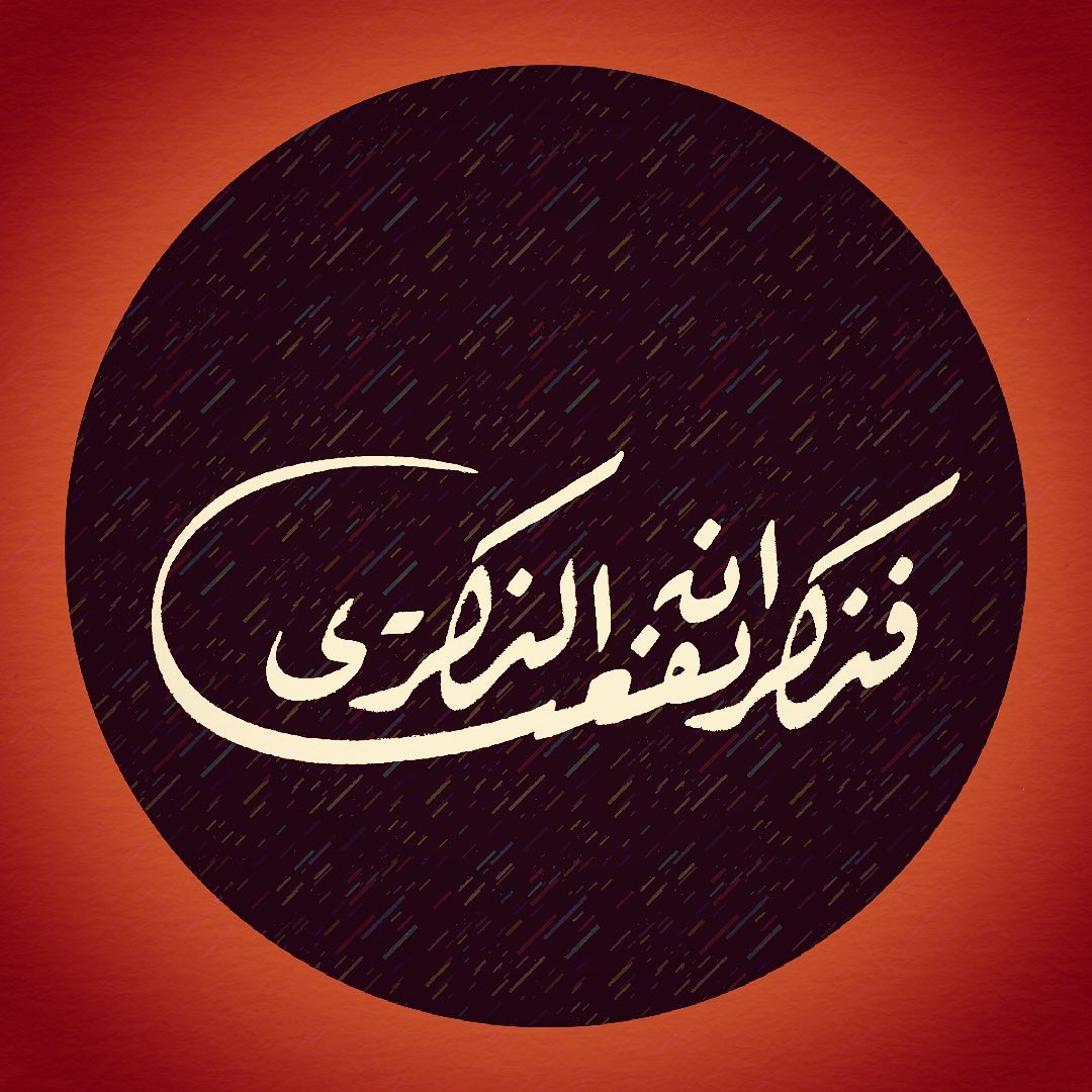 Donwload Photo A'lâ Suresi 9 سورة الاعلي #arabiccalligraphy #islamiccalligraphy #tezhip #hüsn…- hattat_aa