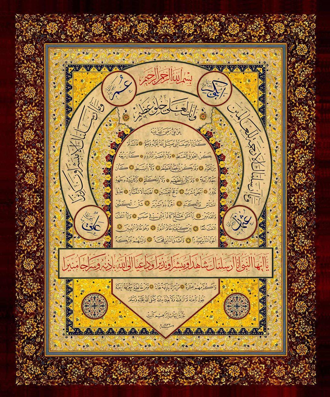 Download Gambar Naskhi Ehab Ibrahim Gaya Turky حلية 2011…
