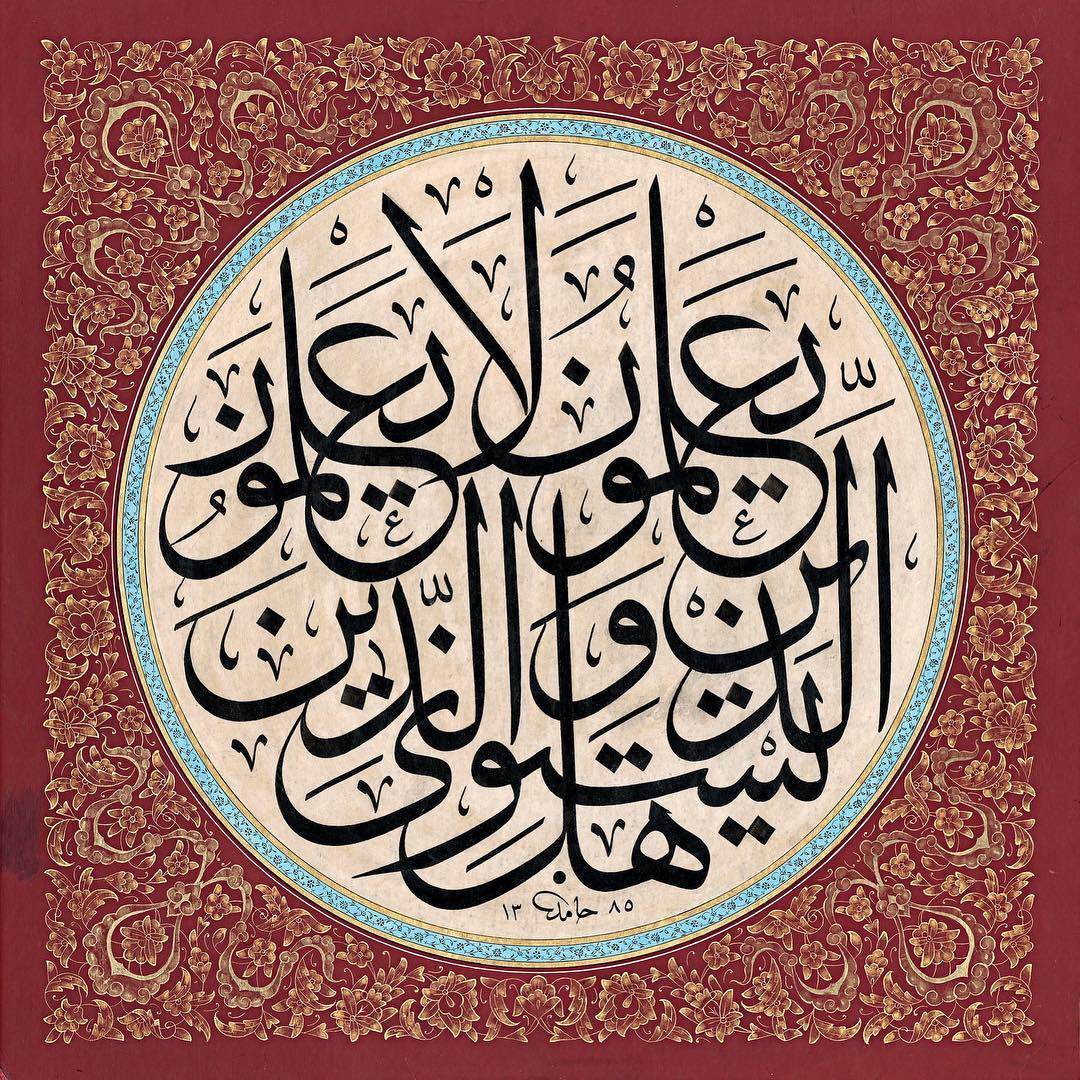 Apk Website For Arabic Calligraphy هَلْ يَسْتَوِي الَّذ۪ينَ يَعْلَمُونَ وَالَّذ۪ينَ لَا يَعْلَمُونَۜ Hiç bilenlerle… 604