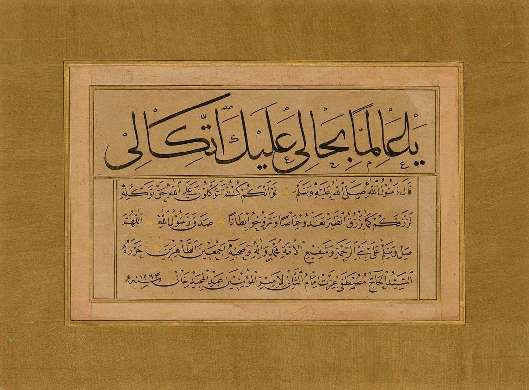 Apk Website For Arabic Calligraphy يا عالما بحالي عليك اتكالي قال رسول الله صلى الله عليه وسلم لَوْ أَنَّكُمْ كُنْت… 484