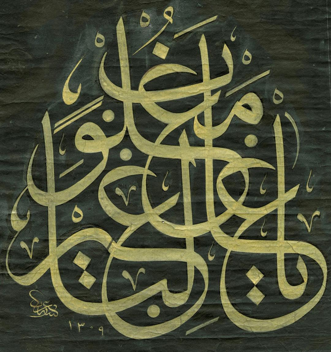Apk Website For Arabic Calligraphy – يَا غَالِبًا غَيْرَ مَغْلُوبٍ Yâ Ğaliben Ğayra Mağlûb ‎Mağlup olmayan, dâima G… 731