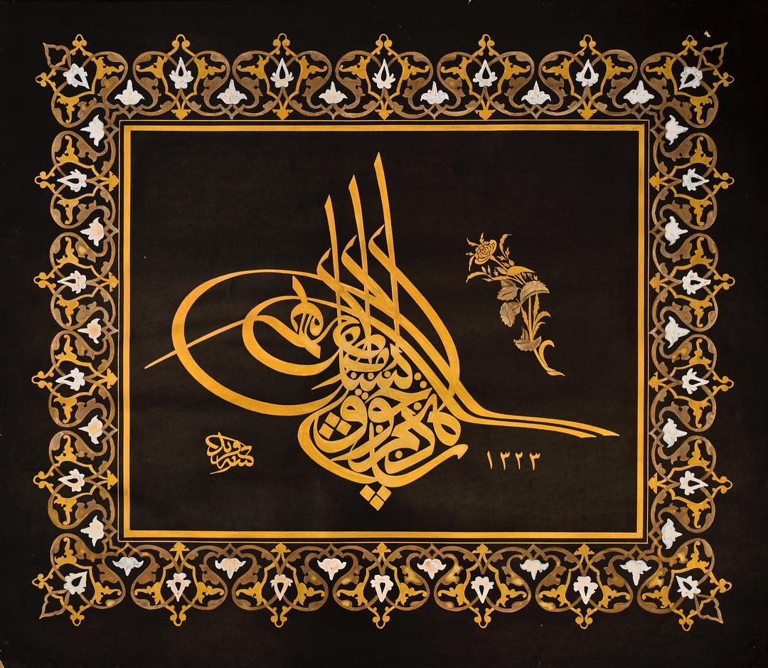 Apk Website For Arabic Calligraphy پادشاهم چوق يشا المظفر دائما  Pâdişâhım çok yaşa! el-Muzaffer Dâimâ Hat/Tuğra: F… 406