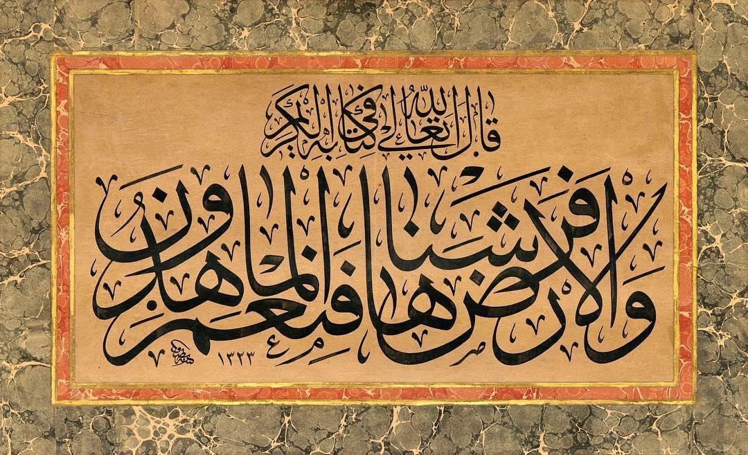 Apk Website For Arabic Calligraphy Allah Tealâ Kur'ân-ı Kerîm'de buyurdu ki: Yeri de biz döşedik; dolayısıyla güze… 588
