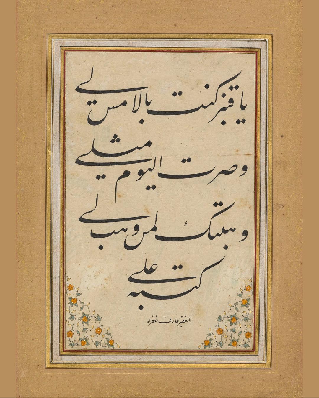 Apk Website For Arabic Calligraphy Hz. Ali'nin, kölesi Kanber'i azat ettiği sırada söylediği söz şöyle rivayet olun… 485