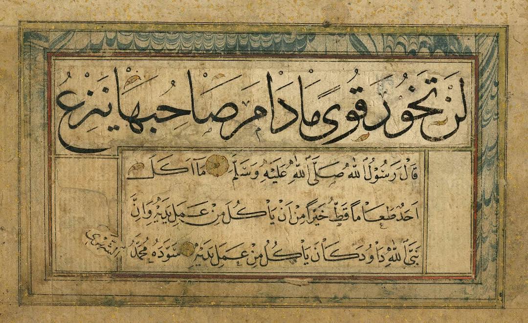 """Apk Website For Arabic Calligraphy Hz. Ömer'den (r.a) rivayetle Efendimiz (s.a.v) şöyle buyurdu: """"Kişi yayından ok … 441"""