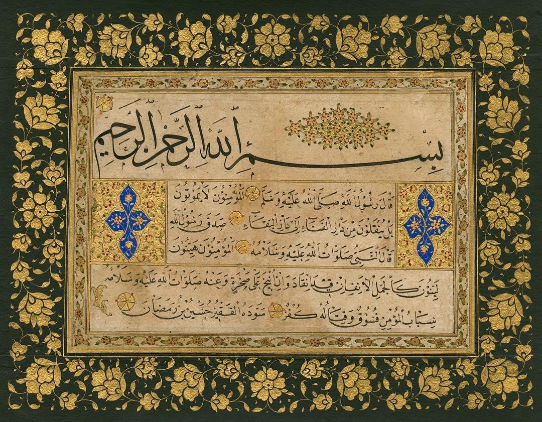 Apk Website For Arabic Calligraphy Rasûlullah (s.a.v) buyurdu ki; Mü'minler ölmez! Zira onlar fâni dünyadan bâki d... 503 1