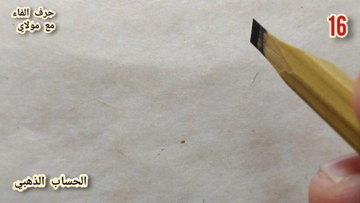 Arabic Calligraphy by Maulay Abdur Rahman  حرف الفاء في خط النسخ بطريقة (( الحساب الذهبي للحرف العربي))… 269