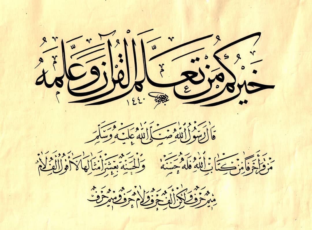 Arabic Calligraphy by Maulay Abdur Rahman  محقق وريحاني… 542