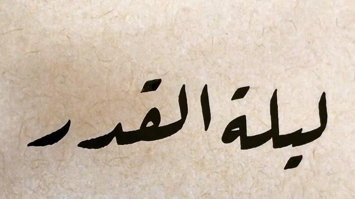 Donwload Photo #ليلة_القدر #arabiccalligraphy #islamiccalligraphy #tezhip #hüsnühat #hüsniha…- hattat_aa