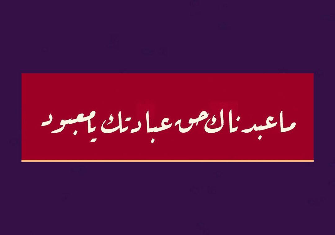 Donwload Photo ما عبدناك حق عبادتك يا معبود #arabiccalligraphy #islamiccalligraphy #tezhip #hü…- hattat_aa